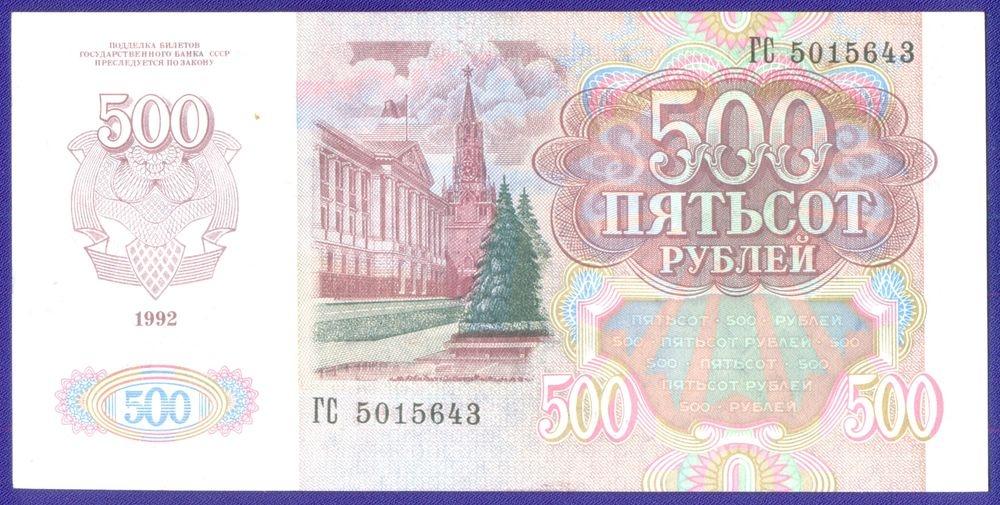 СССР 500 рублей 1992 года / aUNC-UNC - 1