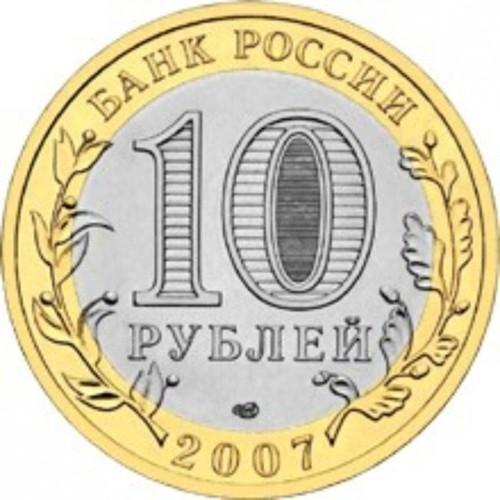 Россия 10 рублей 2007 года СПМД Гдов - 1