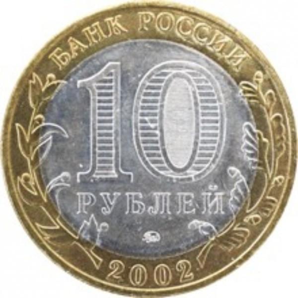 Россия 10 рублей 2002 года ММД Дербент - 1