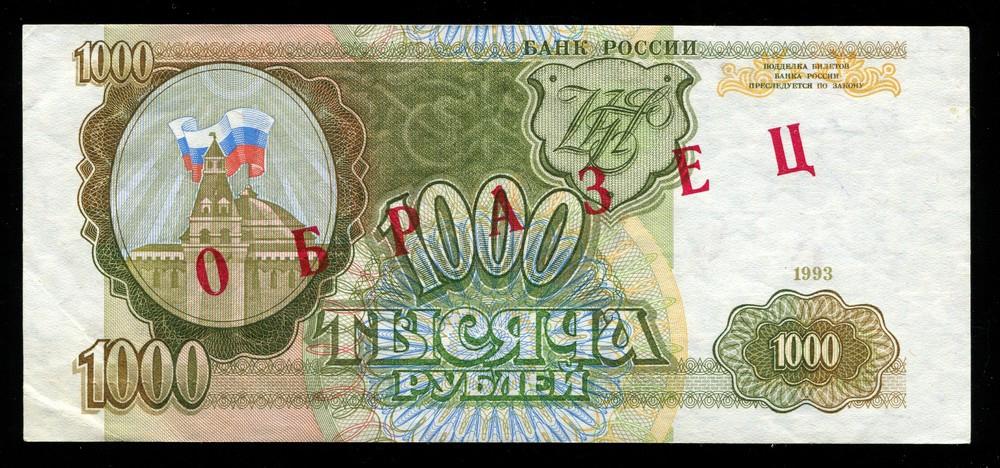 Россия 1000 рублей образец 1993 - 1