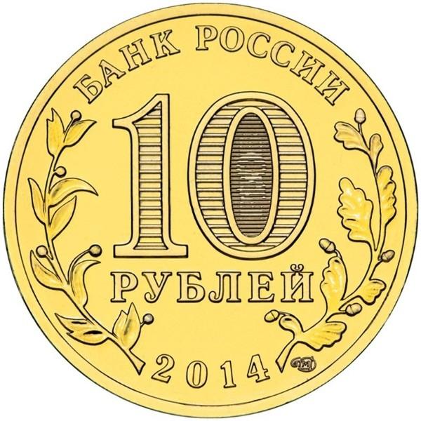 Россия 10 рублей 2014 года ММД Колпино - 1