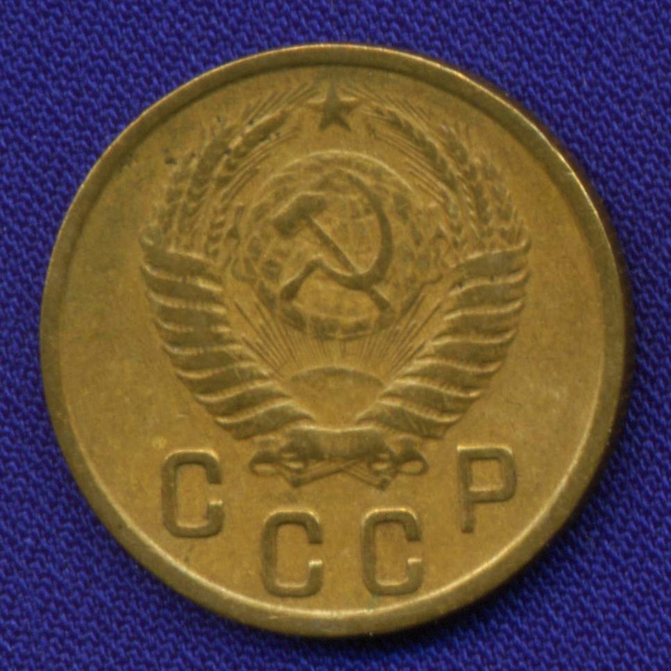 СССР 2 копейки 1950 - 1