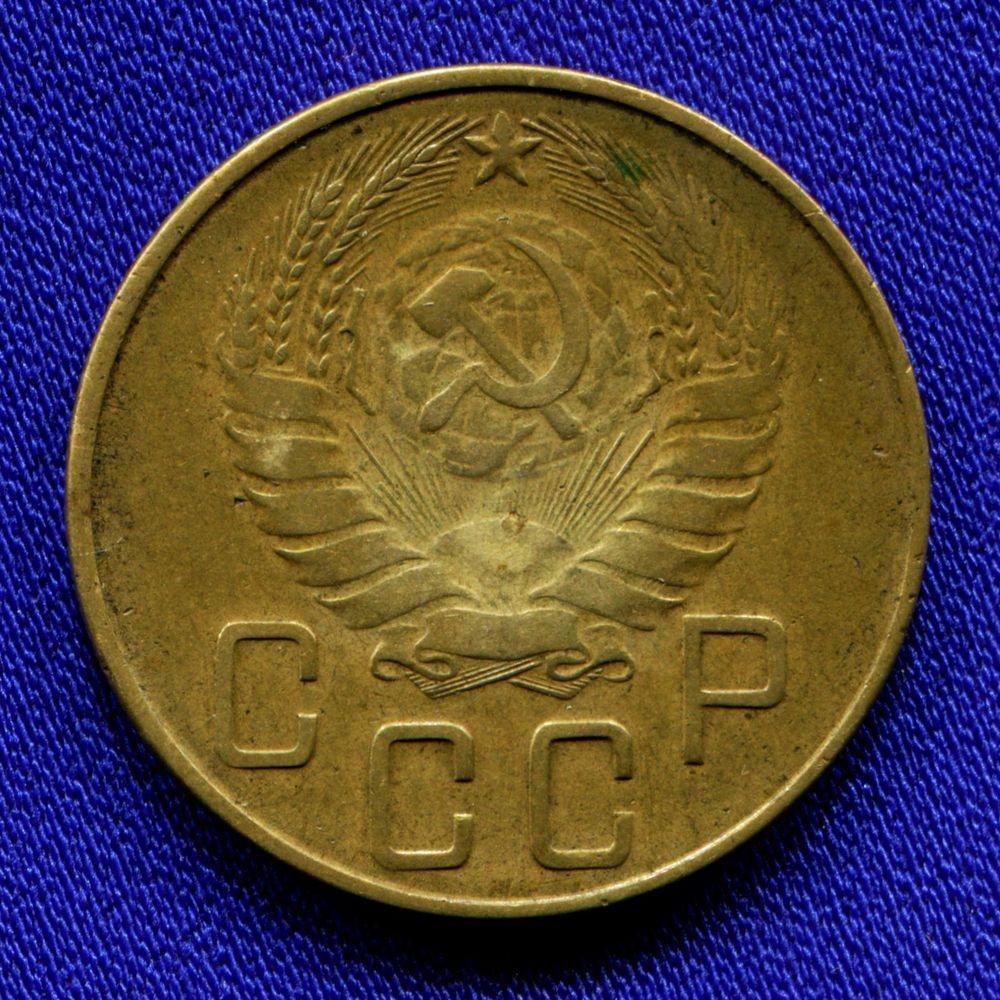 СССР 5 копеек 1937 - 1