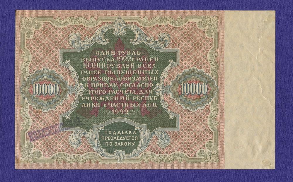 РСФСР 10000 рублей 1922 года / Н. Н. Крестинский / А. Беляев / XF-aUNC - 1