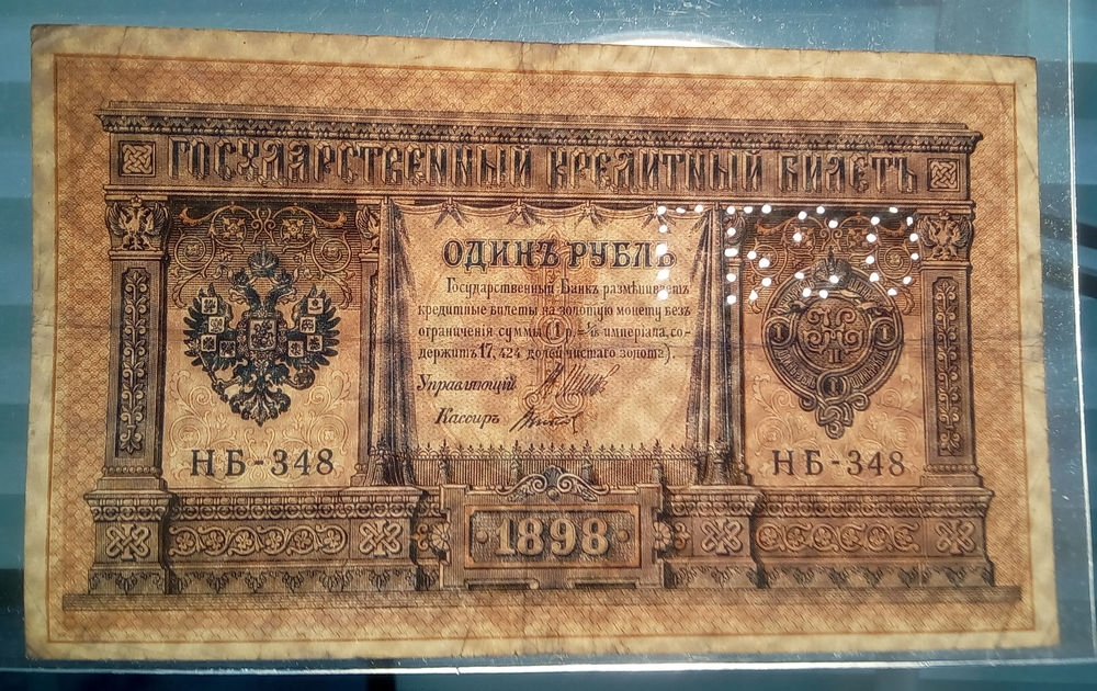 Гражданская война (Северная Россия) ГБСО 1 рубль 1898 / VF+ / Советское пр-во - 2
