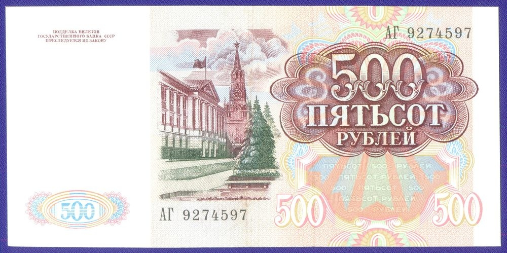 СССР 500 рублей 1991 года / aUNC- - 1