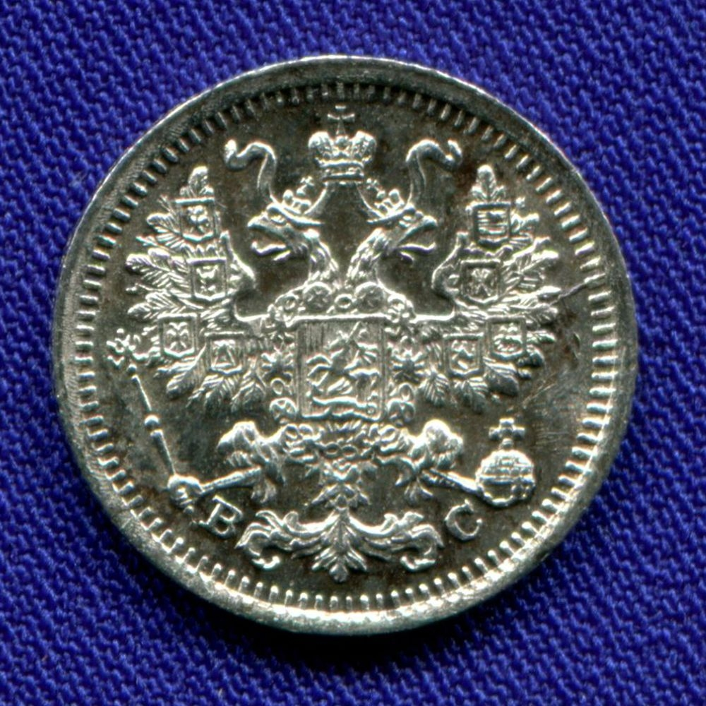 Николай II 5 копеек 1914 СПБ-ВС UNC R - 1