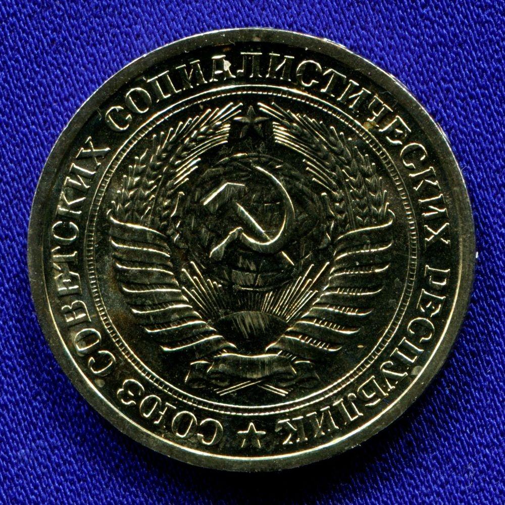 СССР 1 рубль 1968 - 1