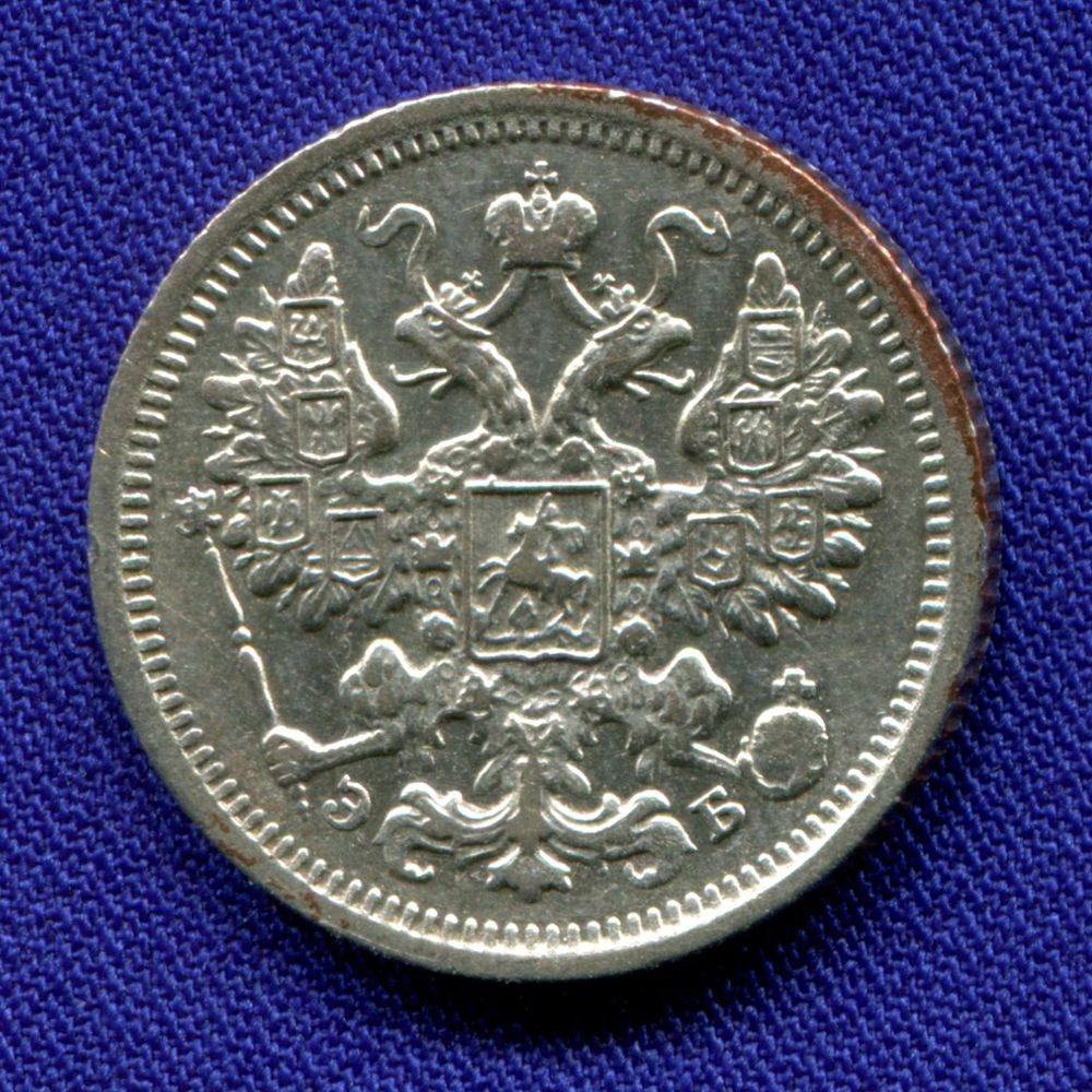 Николай II 15 копеек 1906 СПБ-АР VF+ - 1