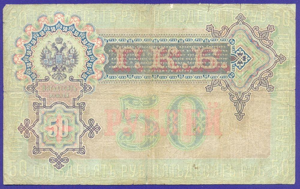 Николай II 50 рублей 1899 А. В. Коншин Наумов (Р2) VF  - 1