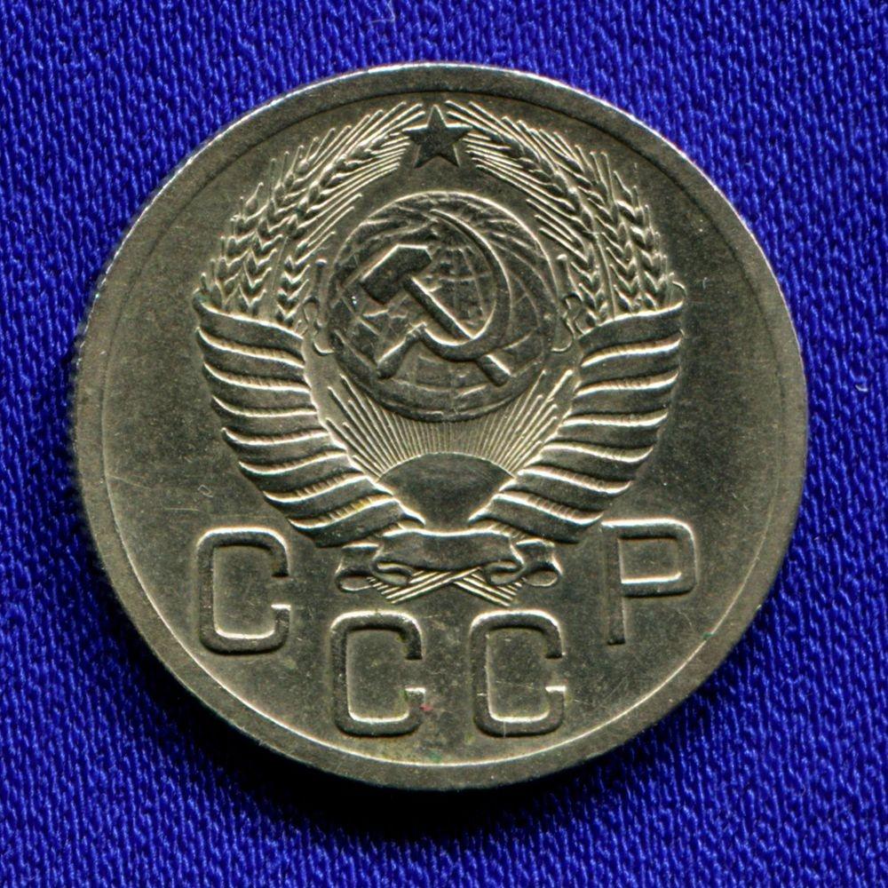 СССР 20 копеек 1952 - 1