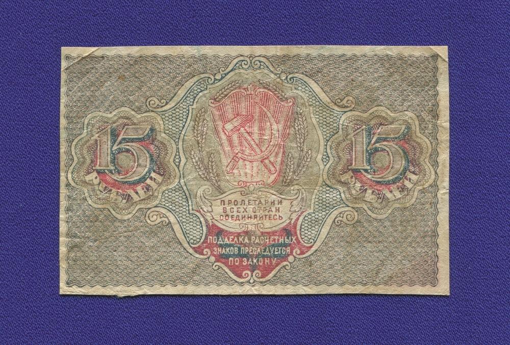 РСФСР 15 рублей 1919 года / Г. Л. Пятаков / Стариков / Р / VF - 1