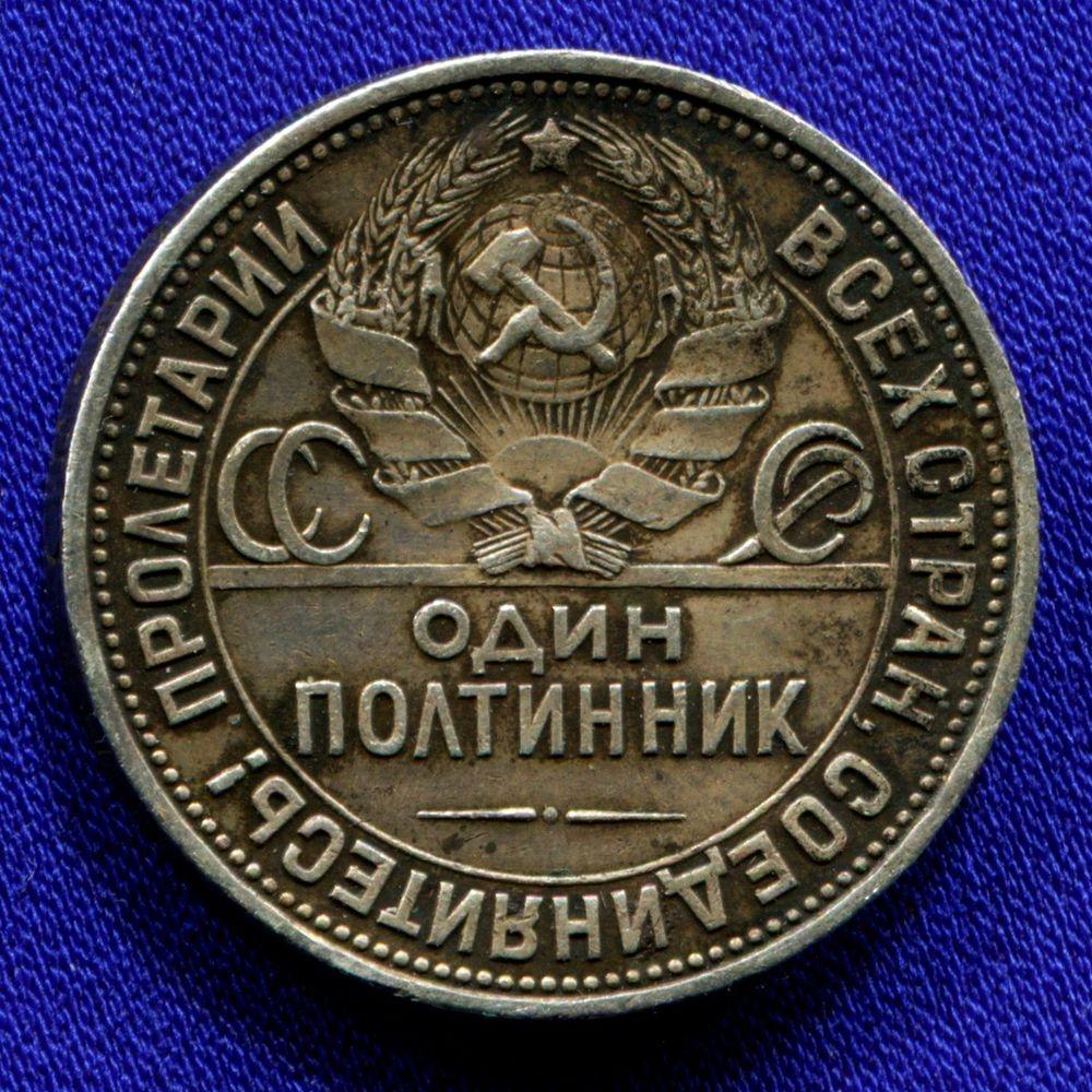СССР 1 полтинник 1926 года  - 1