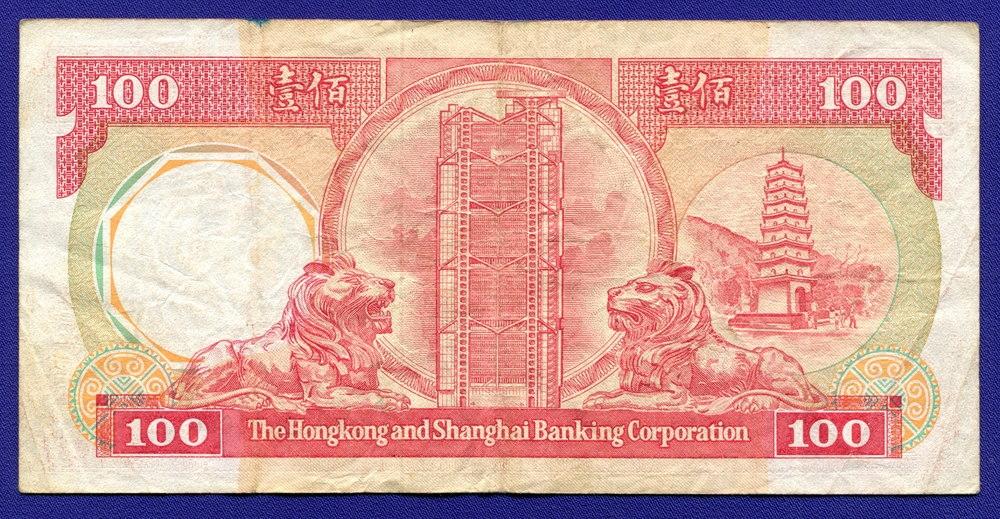 Гонконг 100 долларов 1988 VF - 1