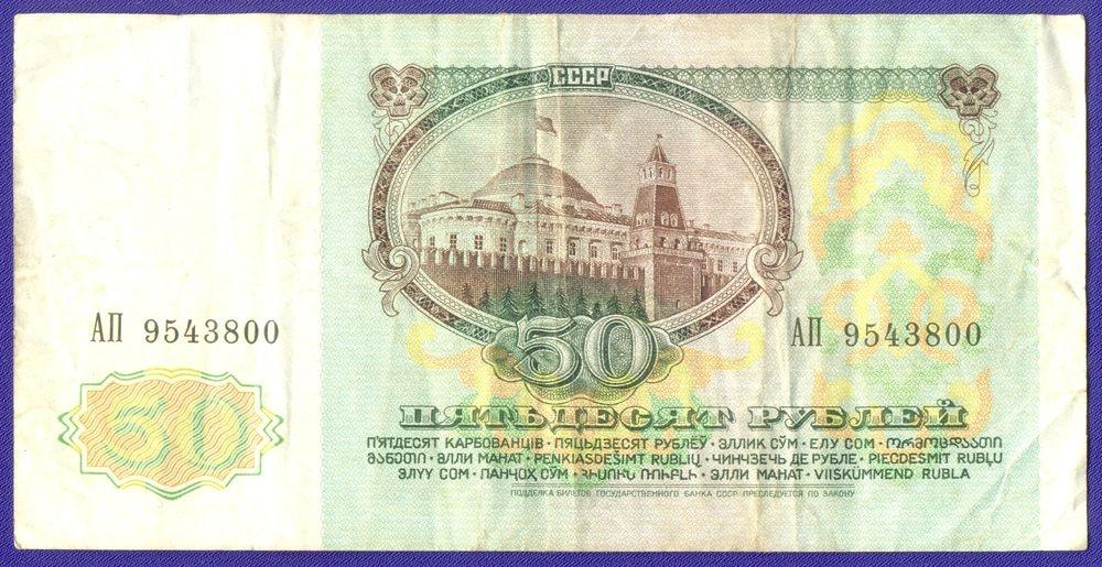СССР 50 рублей 1991 года / VF-XF - 1