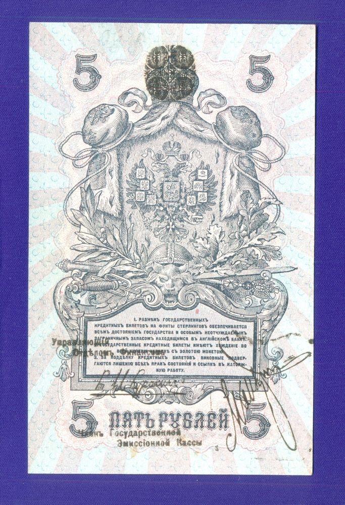 Гражданская война (Северная Россия) 5 рублей 1918 / XF-aUNC - 1