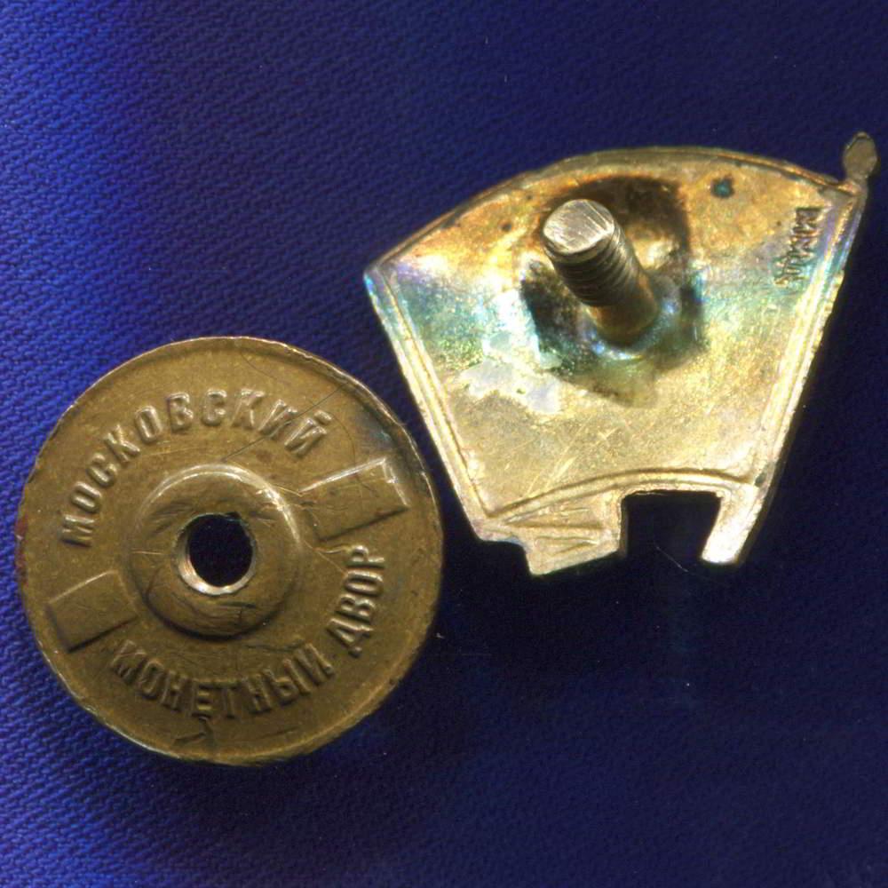 Значок «ВЛКСМ» Тяжелый металл Эмаль ММД Винт - 1
