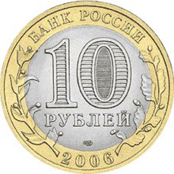 Россия 10 рублей 2006 года СПМД Республика Саха - 1