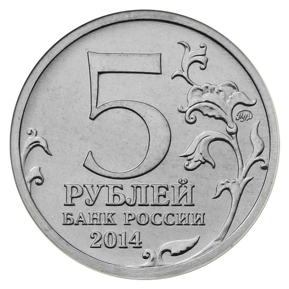 Россия 5 рублей 2014 года ММД UNC Пражская операция  - 1
