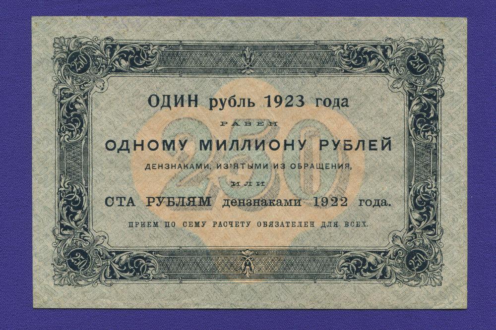 РСФСР 250 рублей 1923 года / Г. Я. Сокольников / А. Сапунов / XF- - 1