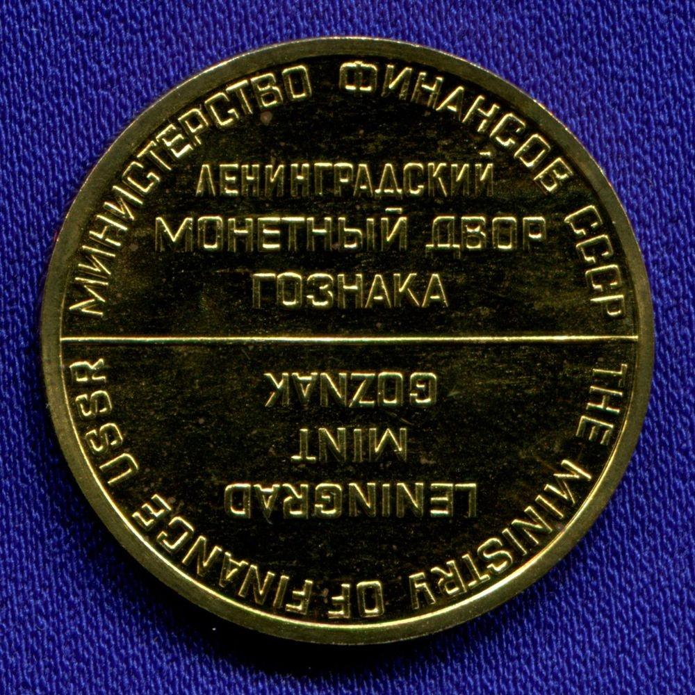 Жетон Ленинградского монетного двора СССР - 1