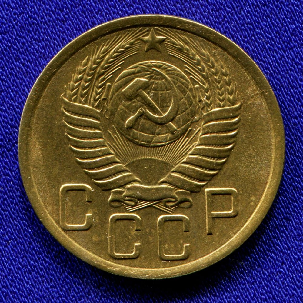 СССР 5 копеек 1950 - 1