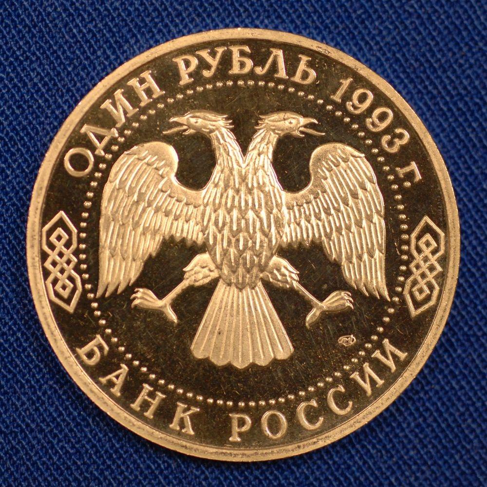 Россия 1 рубль 1993 В.И. Вернадский Proof ЛМД - 1