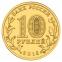 Россия 10 рублей 2015 Малоярославец UNC СПМД - 1
