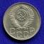СССР 20 копеек 1951 - 1