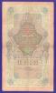 Николай II 10 рублей 1909 А. В. Коншин Чихиржин (Р) VF  - 1
