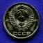 СССР 10 копеек 1967 года  - 1