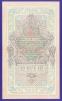 РСФСР 10 рублей 1917 образца 1909 И. П. Шипов Я. Метц XF-aUNC  - 1