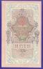 РСФСР 10 рублей 1917-1920 образца 1909  / И. П. Шипов / Иванов / aUNC+ / Брак одностороннее смещение - 1