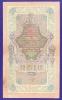 Николай II 10 рублей 1909 года / А. В. Коншин / Гаврилов / Р / VF - 1