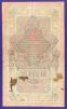 Николай II 10 рублей 1909 А. В. Коншин Наумов (Р) VF-  - 1