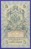 РСФСР 5 рублей 1917-1920 образца 1909 И. П. Шипов Я. Метц VF+  - 1