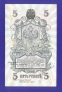 Гражданская война (Северная Россия) 5 рублей 1918 / XF- - 1