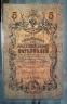 Гражданская война (Северная Россия) ГБСО 5 рублей 1909 / VF-XF / Временное пр-во - 2
