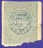 РСФСР 5 рублей 1920 года / F / Теневые квадраты - 1