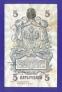 Гражданская война (Северная Россия) 5 рублей 1918 / VF - 1