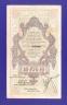 Гражданская война (Северная Россия) 10 рублей 1918 / VF+ - 1