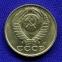 СССР 15 копеек 1991 М - 1