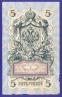 Николай II 5 рублей 1909 А. В. Коншин Гр. Иванов (Р) XF-   - 1