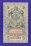 Гражданская война (Северная Россия) ГБСО 5 рублей 1909 / VF-XF / Временное пр-во - 1