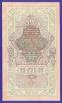 РСФСР 10 рублей 1917 образца 1909 И. П. Шипов А. Былинский XF-  - 1