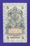 Гражданская война (Северная Россия) ГБСО 5 рублей 1909 / XF+ / Советское пр-во - 1