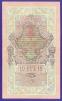 РСФСР 10 рублей 1917 образца 1909  / И. П. Шипов / Иванов / XF+ - 1