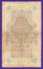 Николай II 10 рублей 1909 А. В. Коншин Ф. Шмидт (Р) VF-  - 1