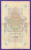 Николай II 10 рублей 1909 А. В. Коншин Софронов (Р) VF  - 1