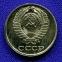 СССР 10 копеек 1978 - 1